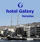 GALAXIAS HOTEL ΞΕΝΟΔΟΧΕΙΟ ΞΕΝΟΔΟΧΕΙΑ ΚΑΡΥΣΤΟΣ ΕΥΒΟΙΑΣ ΠΕΤΡΑΚΗΣ ΡΗΓΙΝΟΣ