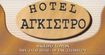 HOTEL ΑΓΚΙΣΤΡΟ ΞΕΝΟΔΟΧΕΙΟ ΞΕΝΟΔΟΧΕΙΑ ΣΕΡΡΕΣ ΓΕΩΡΓΙΑΔΟΥ ΤΟΥΛΑ