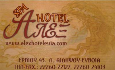 ALEX SPA HOTEL ΞΕΝΟΔΟΧΕΙΟ ΞΕΝΟΔΟΧΕΙΑ ΛΟΥΤΡΑ ΑΙΔΗΨΟΥ ΛΥΜΠΕΡΟΠΟΥΛΟΣ ΑΛΕΞΑΝΔΡΟΣ
