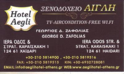 AEGLI HOTEL ΑΙΓΛΗ ΞΕΝΟΔΟΧΕΙΟ ΞΕΝΟΔΟΧΕΙΑ ΧΑΙΔΑΡΙ ΖΑΦΟΛΙΑΣ ΓΕΩΡΓΙΟΣ