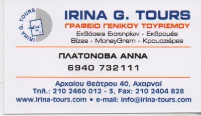 IRINA TOURS ΠΡΑΚΤΟΡΕΙΟ ΤΑΞΙΔΙΩΝ ΤΟΥΡΙΣΜΟΥ ΑΧΑΡΝΑΙ ΠΛΑΤΟΝΟΒΑ ΑΝΝΑ