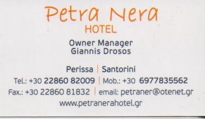 PETRA NERA HOTEL ΞΕΝΟΔΟΧΕΙΟ ΞΕΝΟΔΟΧΕΙΑ ΠΕΡΙΣΣΑ ΣΑΝΤΟΡΙΝΗ ΔΡΟΣΟΣ ΙΩΑΝΝΗΣ