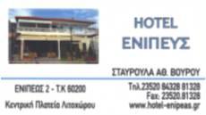 ENIPEAS HOTEL ΞΕΝΟΔΟΧΕΙΟ ΞΕΝΟΔΟΧΕΙΑ ΛΙΤΟΧΩΡΟ ΠΙΕΡΙΑ