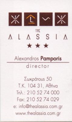 THE ALASSIA HOTEL ΞΕΝΟΔΟΧΕΙΟ ΞΕΝΟΔΟΧΕΙΑ ΑΘΗΝΑ ΠΑΜΠΟΡΕΣ ΑΛΕΞΑΝΔΡΟΣ