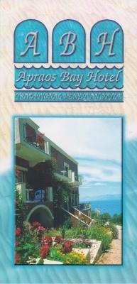 APRAOS BAY HOTEL ΞΕΝΟΔΟΧΕΙΟ ΞΕΝΟΔΟΧΕΙΑ ΚΕΡΚΥΡΑ ΜΠΟΥΡΝΑΔΑΣ ΚΩΝΣΤΑΝΤΙΝΟΣ