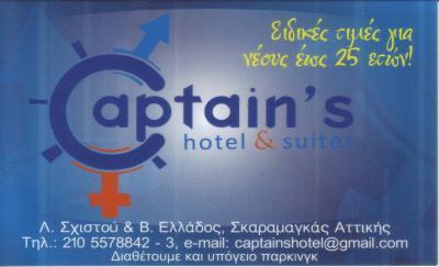 CAPTAIN'S HOTEL ΞΕΝΟΔΟΧΕΙΟ ΞΕΝΟΔΟΧΕΙΑ ΧΑΙΔΑΡΙ ΜΑΚΡΗ ΑΝΑΣΤΑΣΙΑ