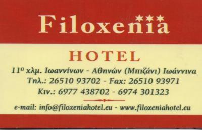 FILOXENIA HOTEL ΞΕΝΟΔΟΧΕΙΟ ΞΕΝΟΔΟΧΕΙΑ ΜΠΙΖΑΝΙ ΙΩΑΝΝΙΝΩΝ ΜΠΕΛΛΟΥ ΕΥΦΡΟΣΥΝΗ