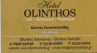 OLYNTHOS HOTEL ΞΕΝΟΔΟΧΕΙΟ ΞΕΝΟΔΟΧΕΙΑ ΝΕΑ ΜΟΥΔΑΝΙΑ ΧΑΛΚΙΔΙΚΗΣ ΚΩΝΣΤΑΝΤΙΝΙΔΗΣ ΚΩΝΣΤΑΝΤΙΝΟΣ