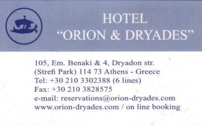 ORION - DRYADES HOTELS ΩΡΙΩΝ ΔΡΥΑΔΕΣ HOTEL ΞΕΝΟΔΟΧΕΙΟ ΑΘΗΝΑ ΤΑΤΣΗ ΜΑΡΙΑ