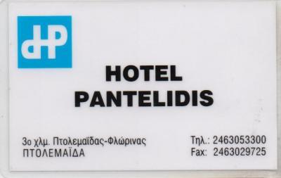 HOTEL PANTELIDIS ΞΕΝΟΔΟΧΕΙΟ ΞΕΝΟΔΟΧΕΙΑ ΠΤΟΛΕΜΑΙΔΑ ΚΟΖΑΝΗΣ ΠΑΝΤΕΛΙΔΗΣ ΙΑΚΩΒΟΣ