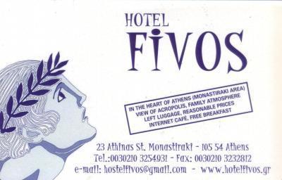FIVOS HOTEL ΞΕΝΟΔΟΧΕΙΟ ΠΛΑΚΑ