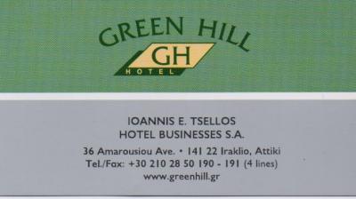GREEN HILL HOTEL ΞΕΝΟΔΟΧΕΙΟ ΞΕΝΟΔΟΧΕΙΑ ΝΕΟ ΗΡΑΚΛΕΙΟ ΤΣΕΛΛΟΣ ΙΩΑΝΝΗΣ