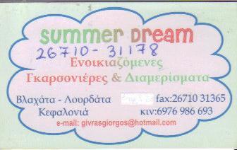 ΕΝΟΙΚΙΑΖΟΜΕΝΑ ΔΩΜΑΤΙΑ ΔΙΑΜΟΝΗ SUMMER DREAM ΛΟΥΡΔΑΤΑ ΒΛΑΧΑΤΑ ΚΕΦΑΛΛΟΝΙΑ