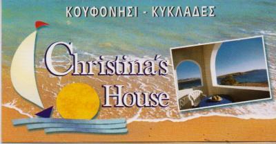 CHRISTINAS HOUSE ΕΝΟΙΚΙΑΖΟΜΕΝΑ ΕΠΙΠΛΩΜΕΝΑ ΔΩΜΑΤΙΑ ΔΙΑΜΕΡΙΣΜΑΤΑ ΚΟΥΦΟΝΗΣΙΑ ΔΡΟΣΟΠΟΥΛΟΥ ΧΡΙΣΤΙΝΑ