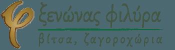 ΞΕΝΩΝΑΣ ΦΙΛΥΡΑ ΞΕΝΟΔΟΧΕΙΟ ΞΕΝΟΔΟΧΕΙΑ ΒΙΤΣΑ ΖΑΧΟΡΟΧΩΡΙΑ ΒΑΤΑΒΑΛΗΣ ΑΛΕΞΑΝΔΡΟΣ