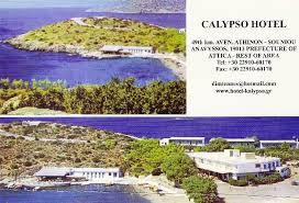 CALYPSO HOTEL BEACH  ΞΕΝΟΔΟΧΕΙΟ ΞΕΝΟΔΟΧΕΙΑ ΑΝΑΒΥΣΣΟΣ ΤΖΩΝΥ ΣΤΑΜΑΤΟΠΟΥΛΟΥ