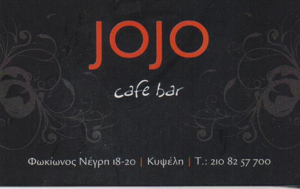 JOJO  CAFE CLUB COCKTAIL BAR  ΚΑΦΕΤΕΡΙΑ  ΚΥΨΕΛΗ ΚΑΦΕ ΦΩΚΙΩΝΟΣ ΕΠΕ