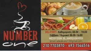 NUMBER ONE ΚΕΦΕΤΕΡΙΑ  DELIVERY CAFE ΚΑΦΕΤΕΡΙΕΣ ΑΜΠΕΛΟΚΗΠΟΙ ΑΘΗΝΑ ΚΟΚΚΑΛΗΣ ΑΝΕΣΤΗΣ