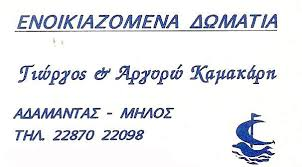 ΕΝΟΙΚΙΑΖΟΜΕΝΑ ΔΩΜΑΤΙΑ KAMAKARIS ROOMS ΑΔΑΜΑΝΤΑΣ ΜΗΛΟΣ