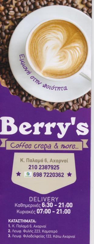 BERRY'S ΑΝΑΨΥΚΤΗΡΙΟ CAFE ΚΡΕΠΕΣ ΑΝΑΨΥΚΤΗΡΙΑ ΑΧΑΡΝΑΙ ΦΩΤΙΑΔΗΣ ΛΕΩΝΙΔΑΣ