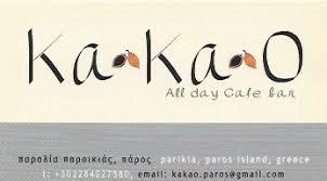 ALL DAY CAFE BAR KAKAO ΚΑΦΕΤΕΡΙΑ ΚΑΦΕΝΕΙΟ ΜΠΑΡ ΠΑΡΟΣ ΔΡΑΚΟΠΟΥΛΟΥ ΕΥΑΓΓΕΛΙΑ