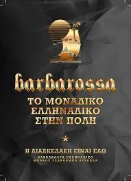 BARBAROSSA ΜΠΑΡ ΕΛΛΗΝΑΔΙΚΟ ΛΕΥΚΑΔΑ ΠΕΝΤΕΣΠΙΤΗΣ ΝΙΚΟΣ