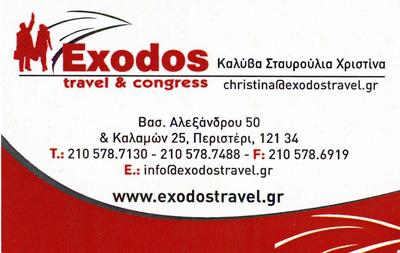 EXODOS ΓΡΑΦΕΙΟ ΤΟΥΡΙΣΜΟΥ ΠΡΑΚΤΟΡΕΙΟ ΤΑΞΙΔΙΩΝ ΠΕΡΙΣΤΕΡΙ ΣΤΑΥΡΟΥΛΙΑΣ ΚΩΝΣΤΑΝΤΙΝΟΣ
