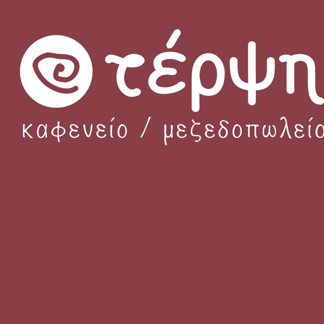 ΕΣΤΙΑΤΟΡΙΟ ΜΕΖΕΔΟΠΩΛΕΙΟ ΚΑΦΕΝΕΙΟ ΤΕΡΨΗ ΠΥΛΟΣ