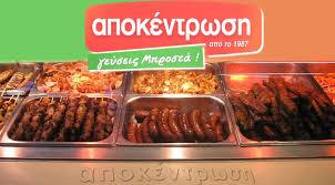 ΤΑΧΥΦΑΓΕΙΟ FAST FOOD DELIVERY ΑΠΟΚΕΝΤΡΩΣΗ ΛΑΡΙΣΑ
