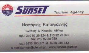 SUNSET TOURS ΓΡΑΦΕΙΟ ΓΕΝΙΚΟΥ ΤΟΥΡΙΣΜΟΥ ΚΟΥΚΑΚΙ
