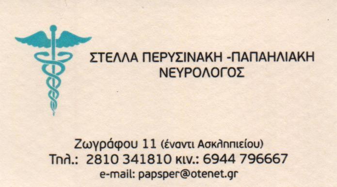 ΝΕΥΡΟΛΟΓΟΣ ΝΕΥΡΟΛΟΓΟΙ ΗΡΑΚΛΕΙΟ ΚΡΗΤΗΣ ΠΕΡΥΣΙΝΑΚΗ ΣΤΥΛΙΑΝΗ