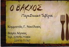 ΒΑΚΧΟΣ ΤΑΒΕΡΝΑ ΤΑΒΕΡΝΕΣ ΑΙΓΙΝΑ ΚΟΜΜΑΤΑΣ ΝΙΚΟΛΑΟΣ